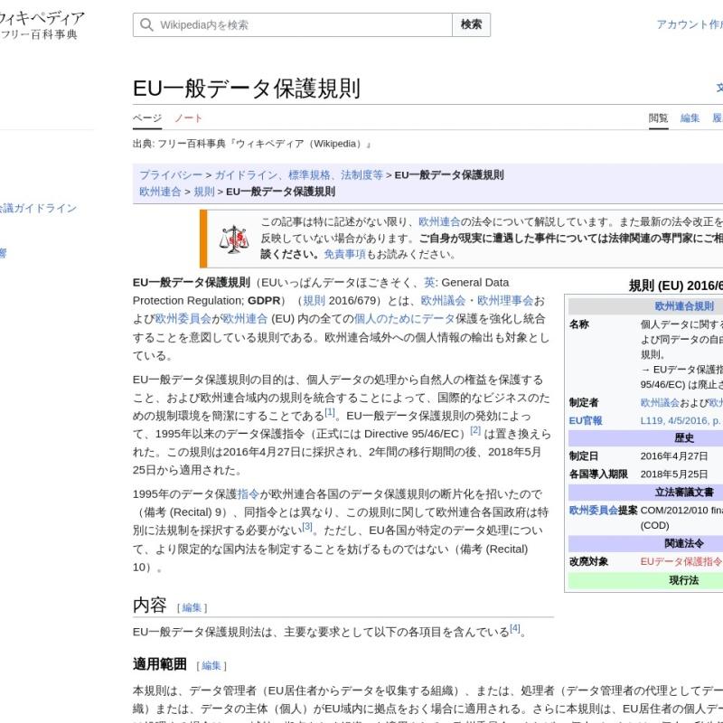 EU一般データ保護規則 - Wikipedia