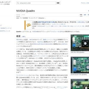 NVIDIA Quadro - Wikipedia