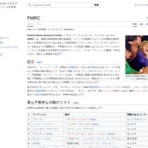 PMRC - Wikipedia