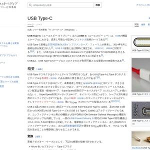 USB Type-C - Wikipedia