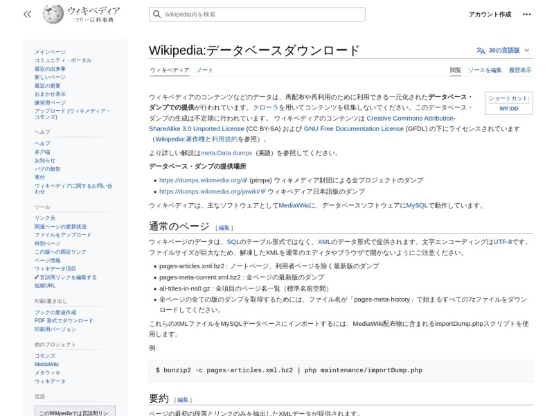 Wikipedia:データベースダウンロード – Wikipedia