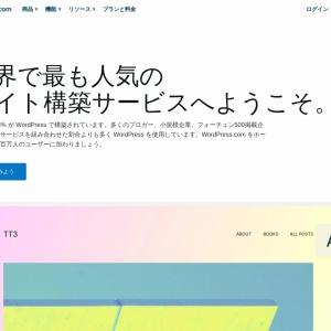 WordPress.com: 無料のサイトやブログを作成