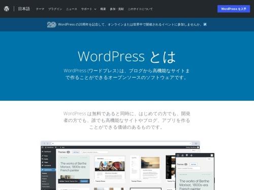 ワードプレス – 日本語