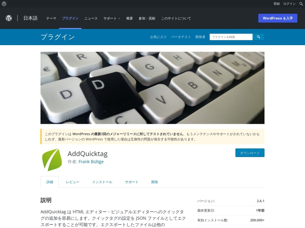 AddQuicktag | WordPress.org