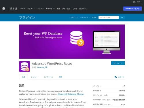 Advanced WordPress Reset<br />