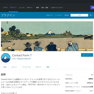 Contact Form 7 – WordPress プラグイン   WordPress.org 日本語