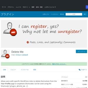 Delete Me – WordPress プラグイン | WordPress.org 日本語