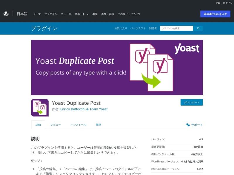 Duplicate Post | WordPress.org