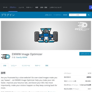 EWWW Image Optimizer – WordPress プラグイン | WordPress.org 日本語