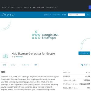 XML Sitemaps – WordPress プラグイン   WordPress.org 日本語