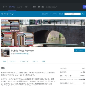 Public Post Preview – WordPress プラグイン | WordPress.org 日本語