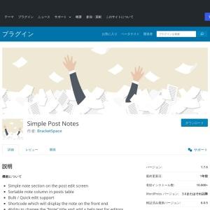Simple Post Notes – WordPress プラグイン | WordPress.org 日本語