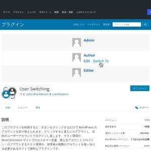User Switching – WordPress プラグイン | WordPress.org 日本語
