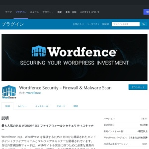 Wordfence Security – Firewall & Malware Scan – WordPress プラグイン | WordPress.org 日本語