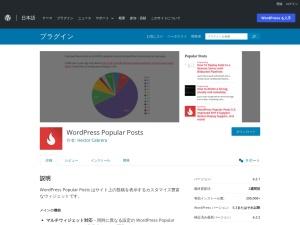 WordPress Popular Posts | WordPress.org
