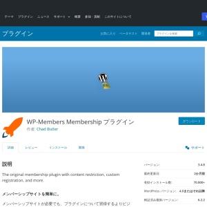WP-Members Membership プラグイン – WordPress プラグイン | WordPress.org 日本語