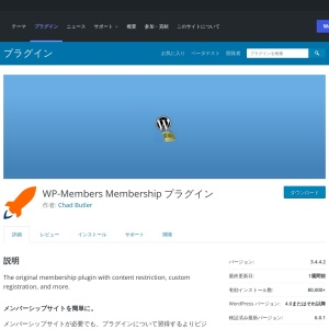 WP-Members Membership Plugin – WordPress プラグイン | WordPress.org 日本語