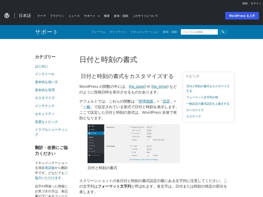 日付と時刻の書式 | WordPress.org 日本語