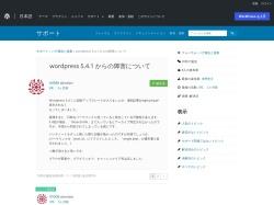 wordpress-5-4-1-からの障害について