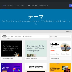 WordPress テーマ | WordPress.org 日本語