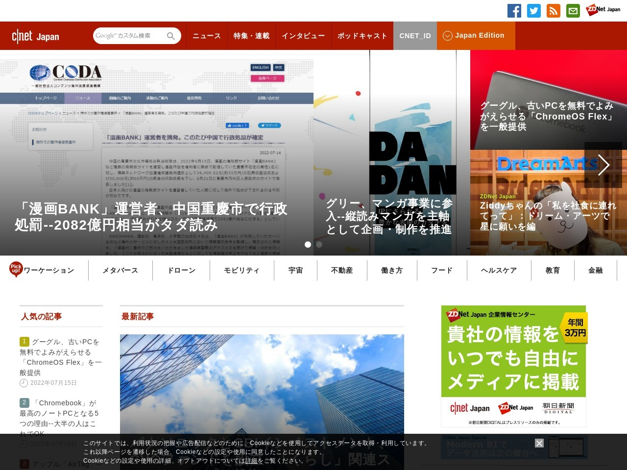 「価格.com」、「格安SIM・大手携帯キャリア満足度ランキング」「ネット回線満足度ランキング」2019年版を発表