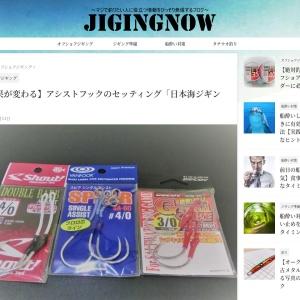 【釣果が変わる】アシストフックのセッティング「日本海ジギング用」 - ジギング脳