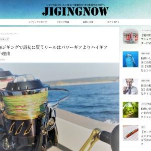 日本海ジギングで最初に買うリールはパワーギアよりハイギアが良い理由 - ジギング脳