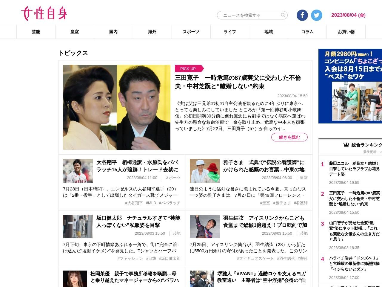 稲垣・草なぎ・香取 生放送開始早々トレンド1位獲得