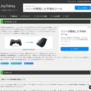JoyToKey 公式ホームページ - 最新版をダウンロード