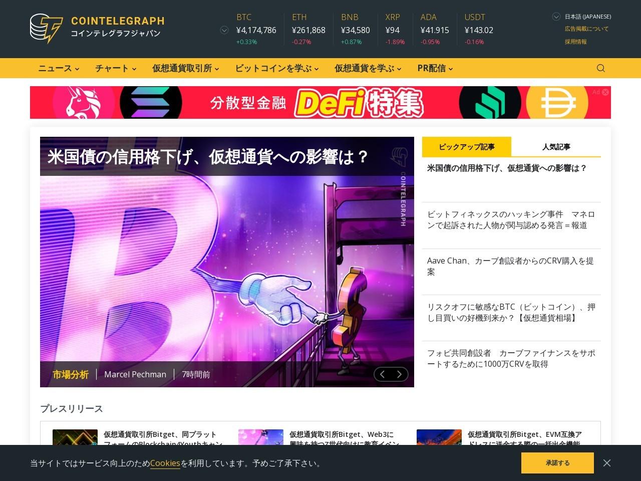 コインマーケットキャップ、誕生5周年を祝いiOSアプリをリリース