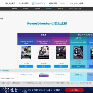 PowerDirector | 製品比較