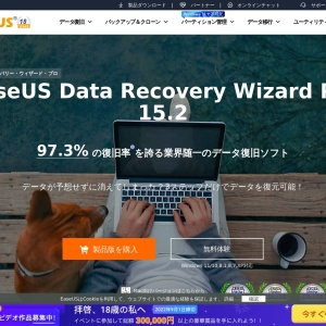 EaseUS®最高のデータ復旧ソフト - EaseUS Data Recovery Wizard Professional