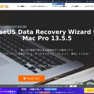 EaseUS®Mac用データ復旧ソフト - EaseUS Data Recovery Wizard for Mac |EaseUS公式サイト