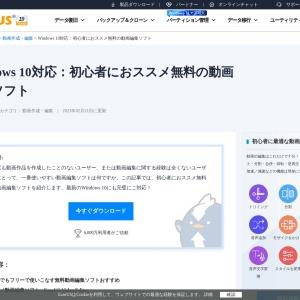 Windows 10対応:初心者におススメ無料の動画編集ソフト