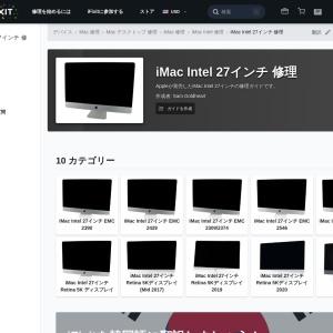 iMac Intel 27インチ 修理 - iFixit