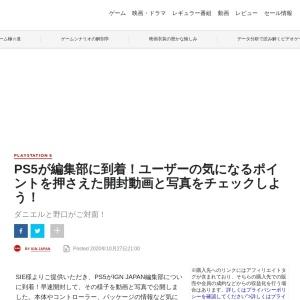 PS5が編集部に到着!ユーザーの気になるポイントを押さえた開封動画と39枚に渡る写真をチェックしよう!