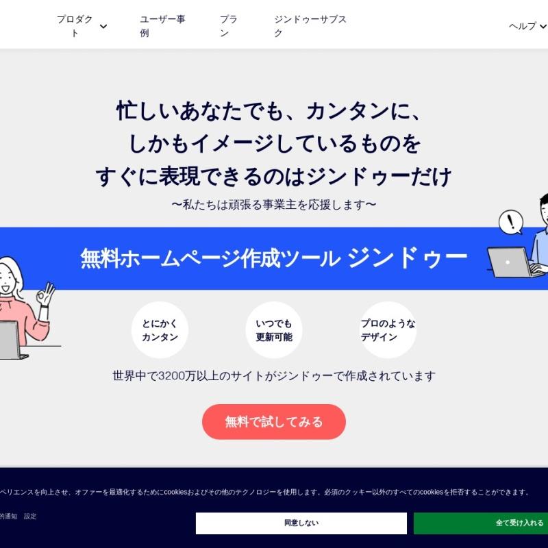 ホームページ作成サービス - Jimdo