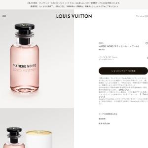 https://jp.louisvuitton.com/jpn-jp/products/matiere-noire-014421