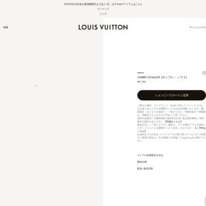 https://jp.louisvuitton.com/jpn-jp/products/ombre-nomade-nvprod990245v