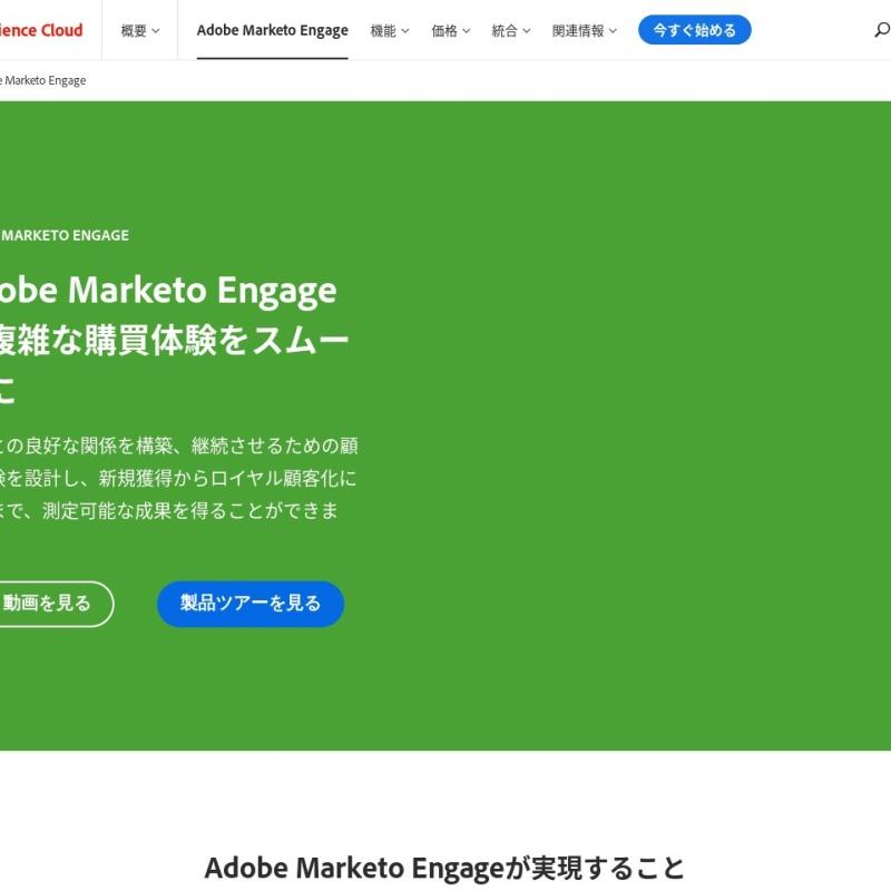 【世界で6000社が採用】マーケティングオートメーション(MA)のツールならマルケト