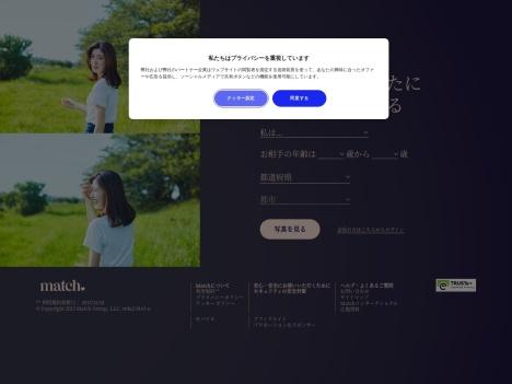 Match.comマッチドットコムの口コミ・評判・感想
