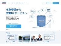 Sansan株式会社 公式サイト