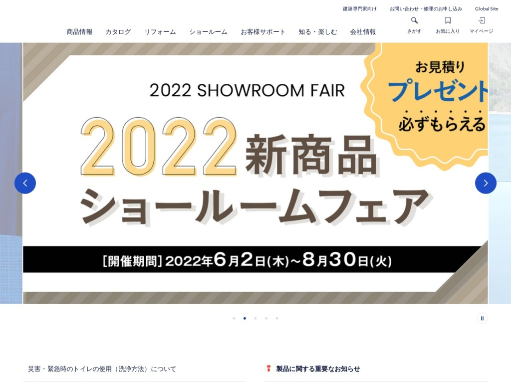 TOTO:トイレ・ユニットバス・システムキッチン・洗面所・リフォーム・増改築
