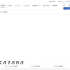 サザナ(SAZANA)|お風呂(バス)・ユニットバス - TOTOの浴室(バスルーム)