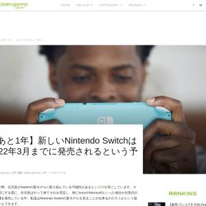 【あと1年】新しいNintendo Switchは2022年3月までに発売されるという予想 | Ubergizmo JAPAN