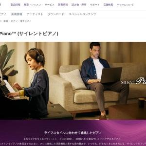 ヤマハ | SILENT Piano™ (サイレントピアノ) - ピアノ・電子ピアノ