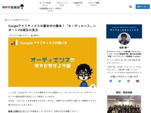 Googleアナリティクスの基本中の基本!ユーザーサマリーレポートの7項目の見方 | ジュンイチのブログ
