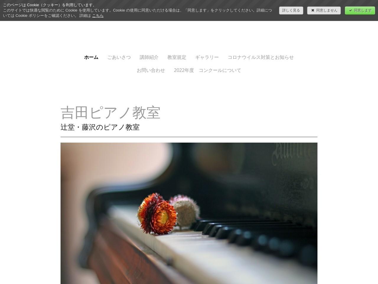 吉田ピアノ教室(東海岸教室・大庭教室)のサムネイル