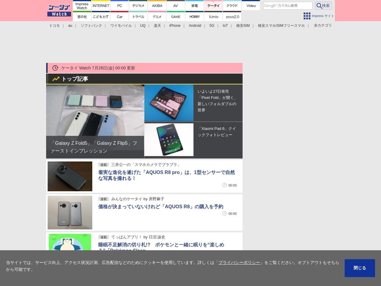 中古スマホ買取ランキング(11月4日~11月10日)