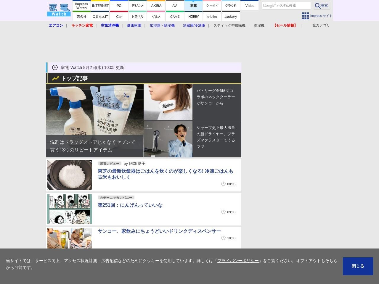 https://kaden.watch.impress.co.jp/docs/news/1268852.htmlのプレビュー画像